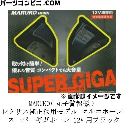 MARUKO(丸子警報機)/レクサス純正採用モデル マル...