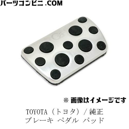 TOYOTA(トヨタ)/純正 ブレーキ ペダル パッド 4...