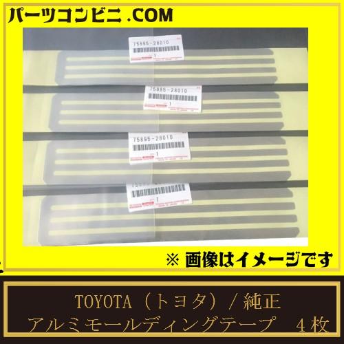 TOYOTA(トヨタ)/純正 アルミ モールディングテ...