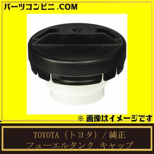 TOYOTA(トヨタ)/純正 フューエルタンク キャッ...