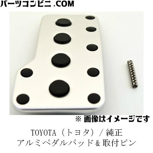 TOYOTA(トヨタ)/純正 アルミペダルパッド&取付...