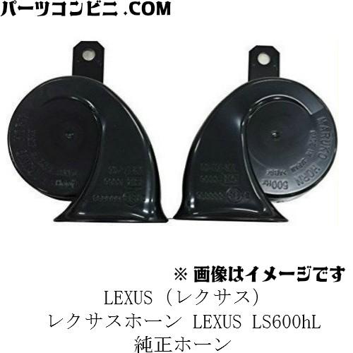 LEXUS(レクサス)/レクサスホーン LEXUS LS600hL...