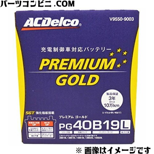 ACDelco/充電制御式 プレミアムゴールド バッテリ...