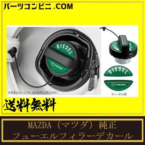 MAZDA(マツダ)/純正 フューエルフィラーデカー...