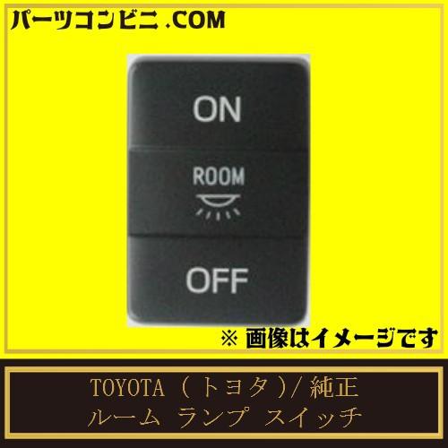 TOYOTA (トヨタ)/純正 ルーム ランプ スイッチ NO...