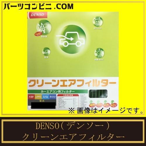 DENSO(デンソー)カーエアコン用フィルター [DCC...