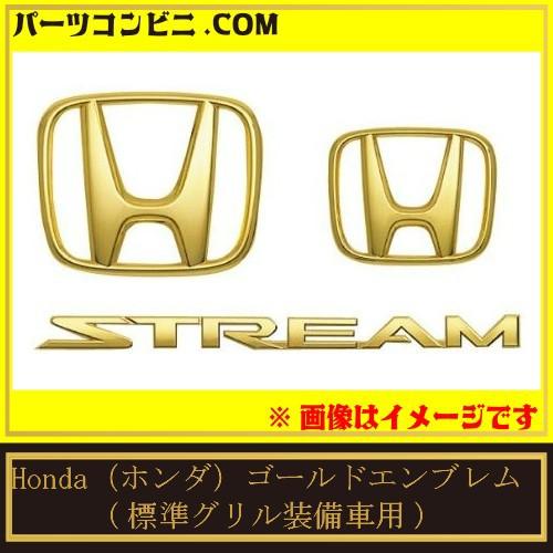 Honda(ホンダ)ゴールドエンブレム(標準グリル装...