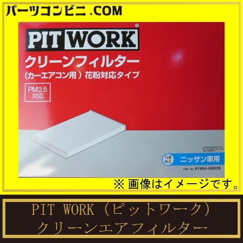 PIT WORK(ピットワーク)/カーエアコン用フィル...