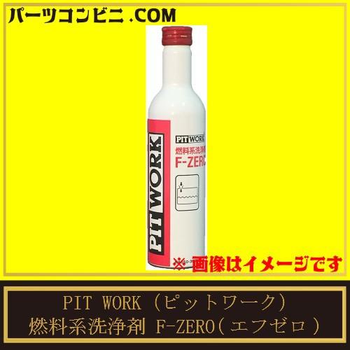 PIT WORK(ピットワーク)/燃料系洗浄剤 F-ZERO(...