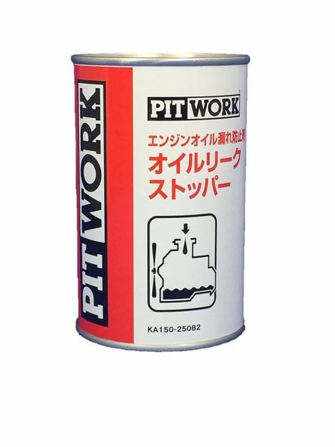 PIT WORK(ピットワーク)/エンジンオイル漏れ防...