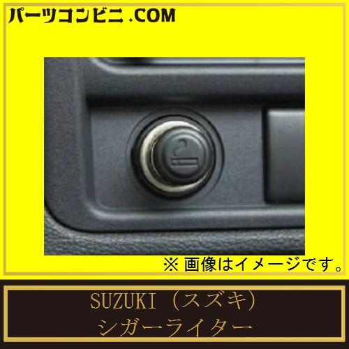 SUZUKI(スズキ)/シガーライター 99000-99022-11...