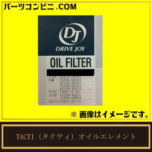 TACTI(タクティ)/オイルフィルター オイルエレ...
