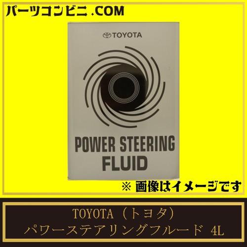 TOYOTA(トヨタ)/パワーステアリングフルード 4L...