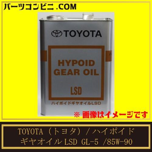 TOYOTA(トヨタ)/ハイポイドギヤオイルLSD GL-5 ...