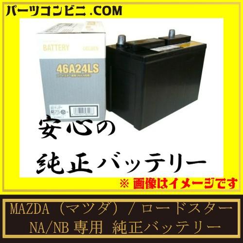 MAZDA(マツダ)/ロードスター NA/NB専用 純正バ...