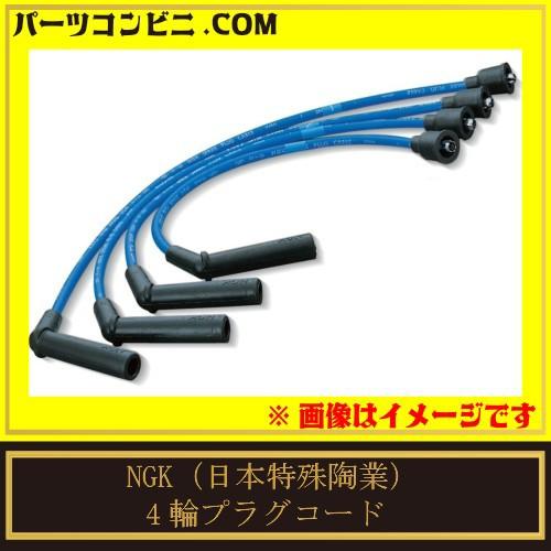 送料無料/NGK(日本特殊陶業)4輪プラグコード (...