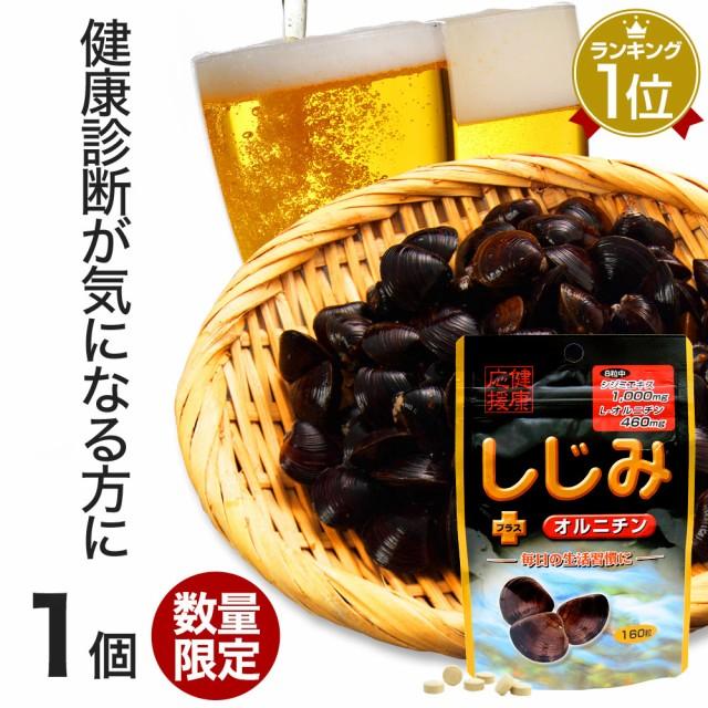【訳あり】 しじみ+オルニチン 160粒 約20〜26日...
