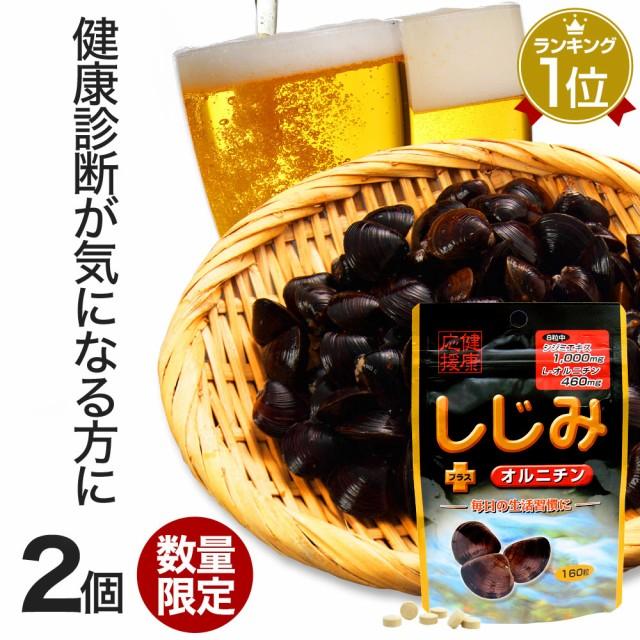 【訳あり】 しじみ+オルニチン 160粒×2個セット...