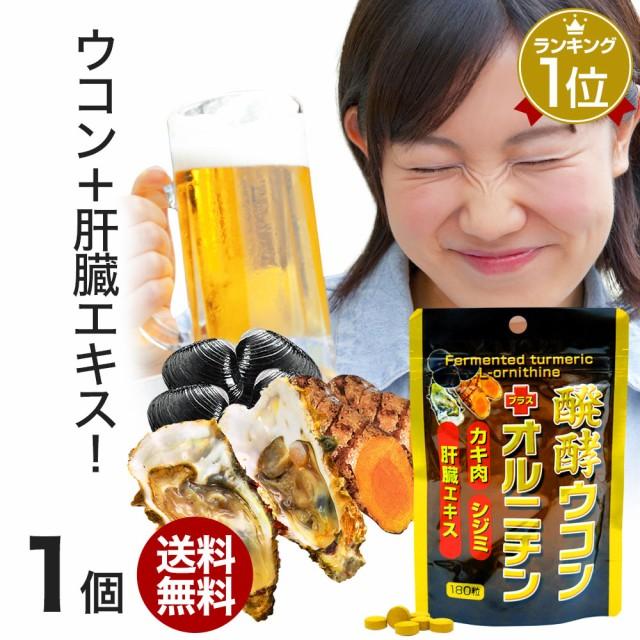 醗酵ウコン+オルニチン 180粒 約22〜30日分 送料...