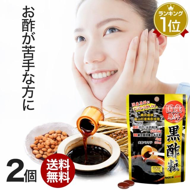 国産黒酢粒 60球×2個セット 約60日分 賞味期限20...