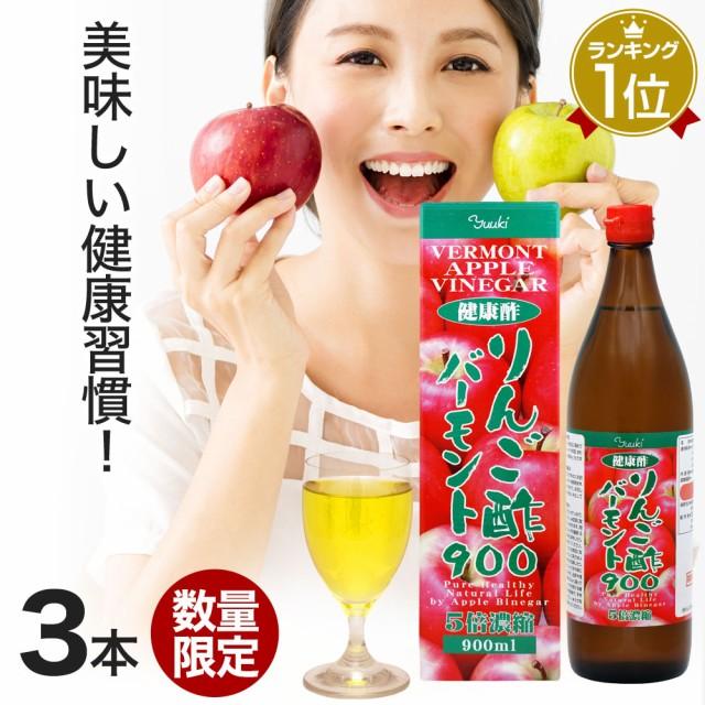 【訳あり】 りんご酢バーモント900 900ml×3本セ...