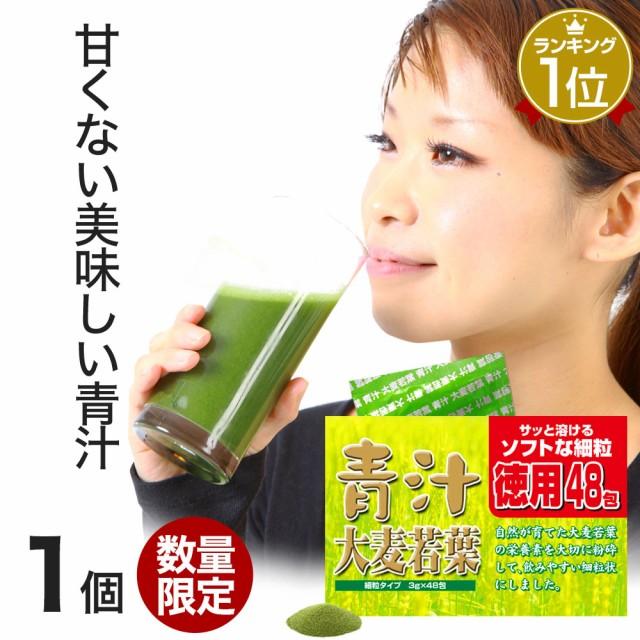【訳あり】 青汁大麦若葉徳用 3g×48包 約24〜48...