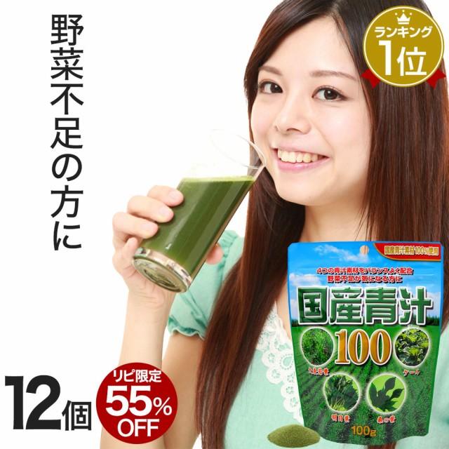 【リピーター様限定】 国産青汁100 100g×12個セ...