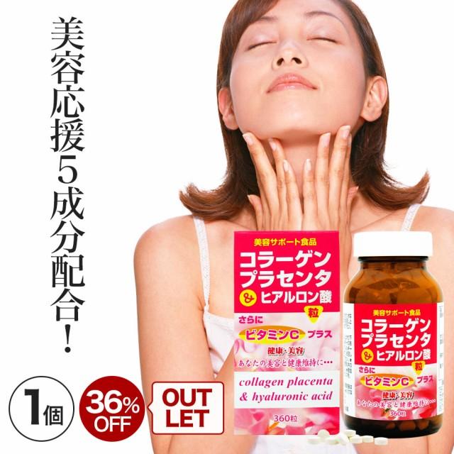 【訳あり】 コラーゲン プラセンタ ヒアルロン酸 ...