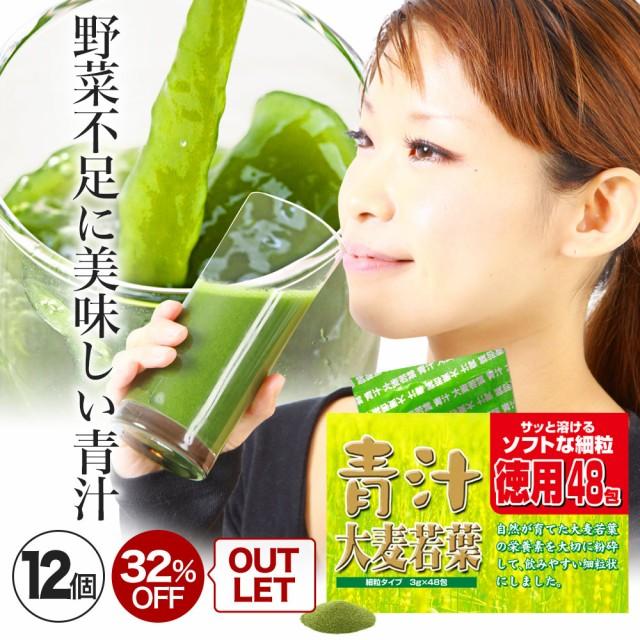 【訳あり】 青汁 分包 (3g×48包×12個セット・約...