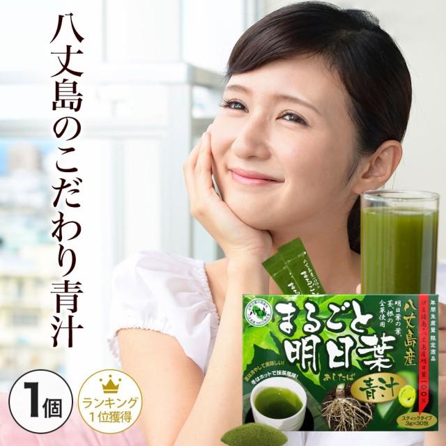 青汁 国産 明日葉 分包 (3g×30包・約15〜30日分)...
