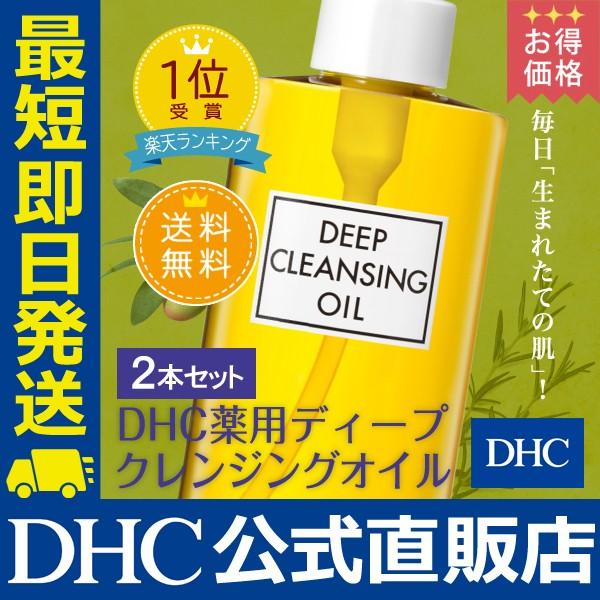dhc クレンジングオイル 化粧品 マツエク 【お買...