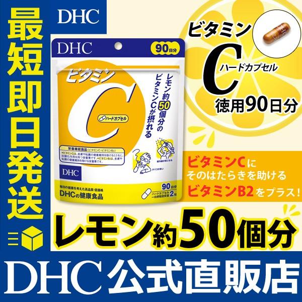 dhc サプリ ビタミン  ビタミンc 【メーカー直販...