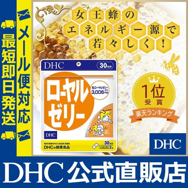 dhc サプリ 【メーカー直販】 ローヤルゼリー 30...