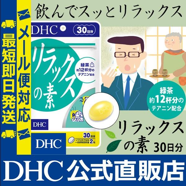 【 DHC 公式 最短即日発送 】 サプリ リラックス...