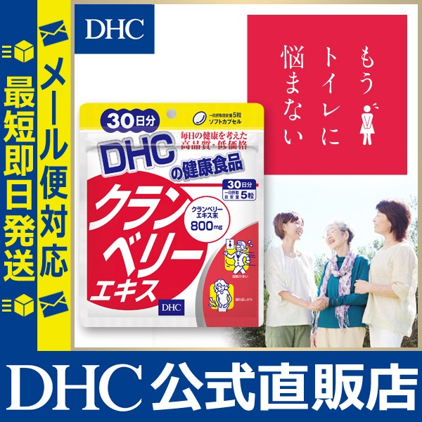 dhc サプリ 女性 美容 【メーカー直販】 クランベ...