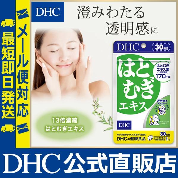dhc サプリ ハトムギ 【メーカー直販】 はとむぎ...