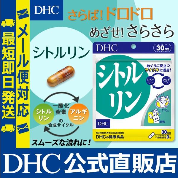 dhc サプリ  アミノ酸サプリ 【メーカー直販】 シ...