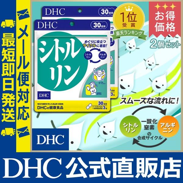 dhc サプリ  アミノ酸サプリ 【お買い得】【メー...