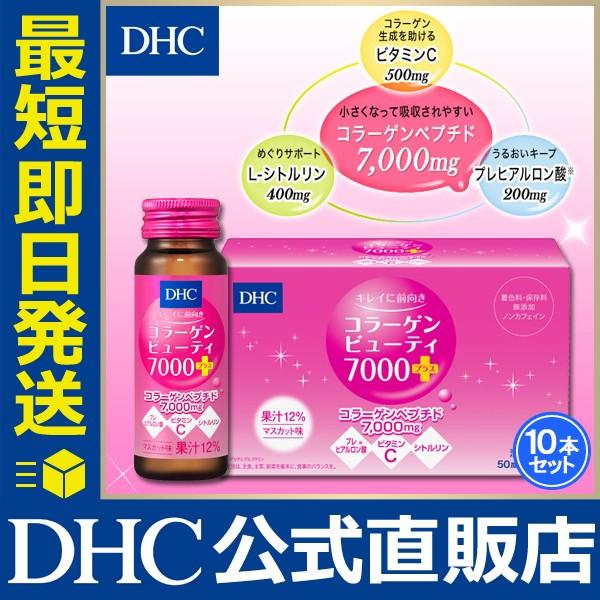 【 DHC 公式 最短即日発送 】 DHCコラーゲンビュ...