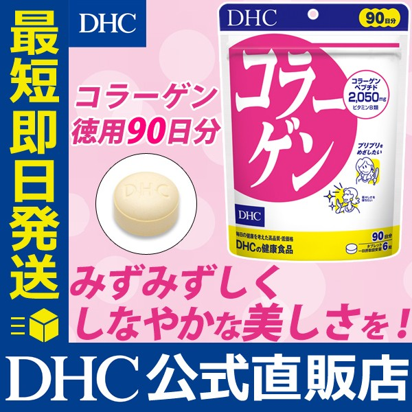 dhc サプリ コラーゲン 【メーカー直販】 コラー...