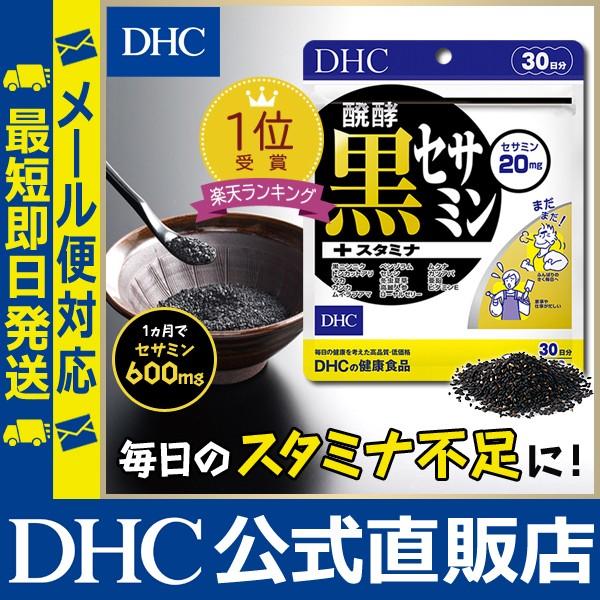 dhc サプリメント サプリ セサミン 【メーカー直...