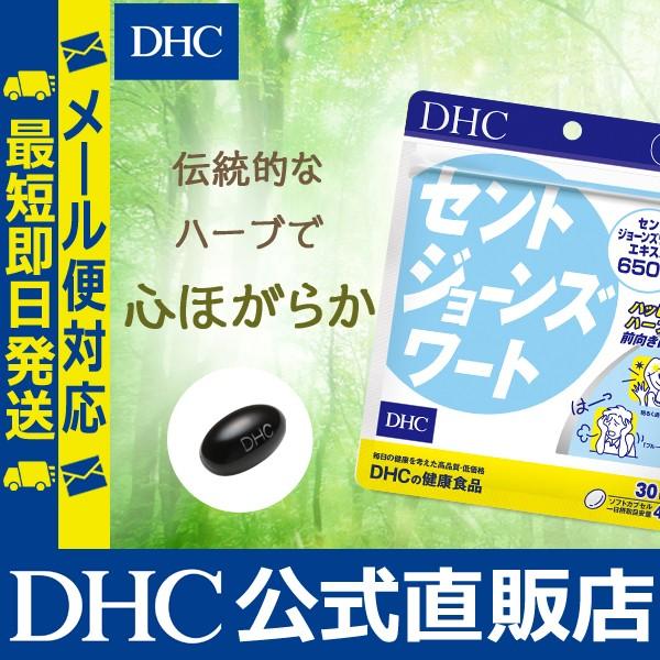 dhc サプリ 【メーカー直販】 セントジョーンズワ...