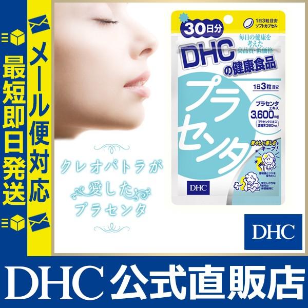 dhc サプリ 【メーカー直販】 プラセンタ 30日分 ...
