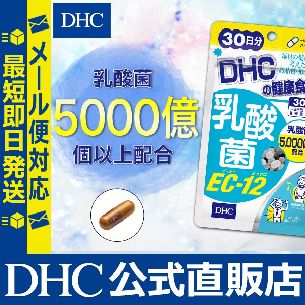 dhc サプリ 乳酸菌 【メーカー直販】 乳酸菌EC-12...