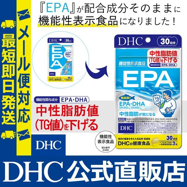 dhc サプリ dha epa 【メーカー直販】 EPA 30日分...