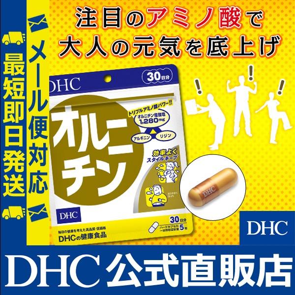 dhc ダイエットサプリ ダイエット 【メーカー直販...