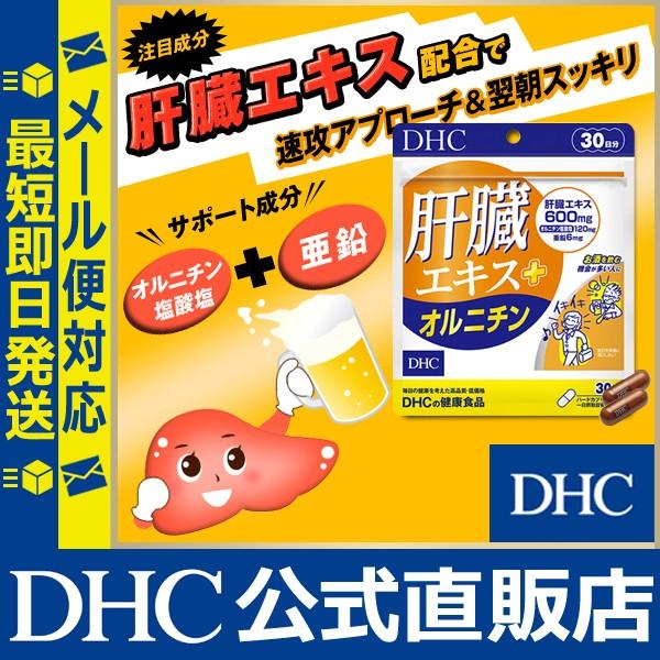 dhc サプリ 【メーカー直販】 肝臓エキス + オル...