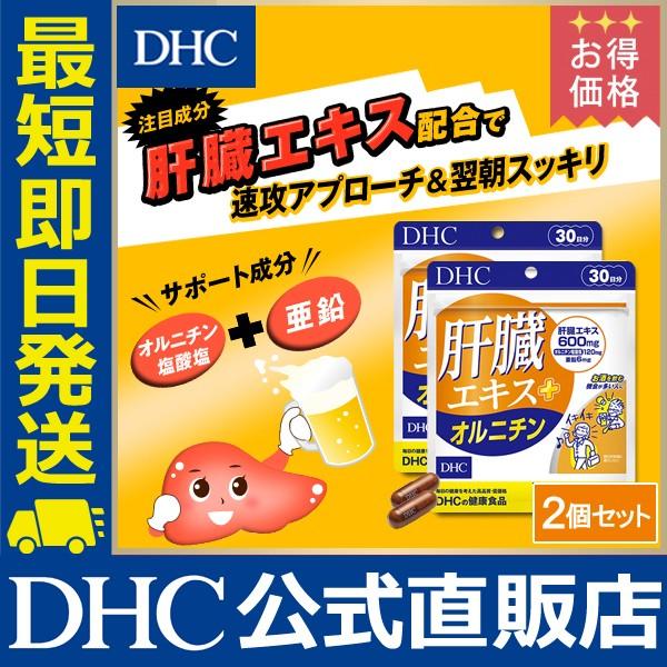 dhc サプリ 【お買い得】【メーカー直販】 肝臓エ...
