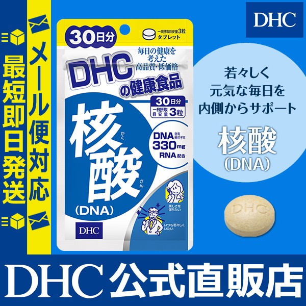dhc サプリ 【メーカー直販】 核酸 (DNA) 30日分 ...
