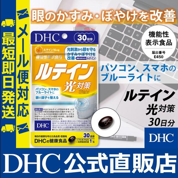 【 DHC 公式 最短即日発送 】 サプリ ルテイン 光...